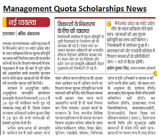 Management Quota Scholarship 12th, B.A, B.SC, B.Tech Direct Admission
