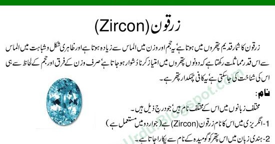 Zircon ~ Stone Benefits Urdu Islam, Effects, Jewelry ...