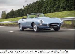 Jaguar's E-type Zero is the most beautiful electric car yet |technologypk latest tech news