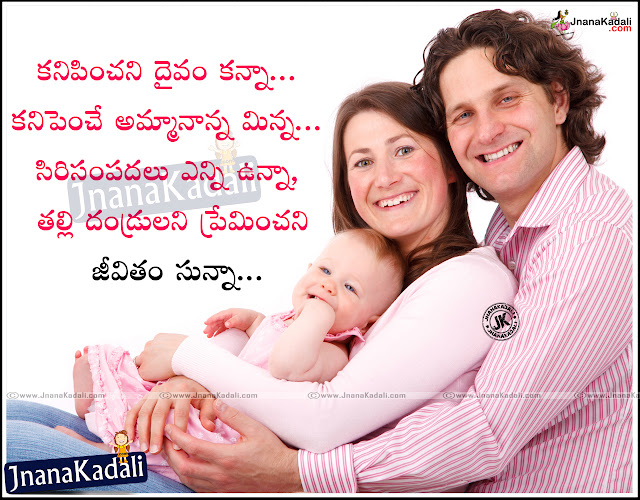 Latest Best and Cute mother and daughter Good Morning Happiness and love Sayings in Telugu Language,Good Morning Nice wallpapers,Morning Wishes for Mother,Happy Morning mom wishes,Top Good Morning Cute Sayings for Mother,True Love Sayings and Quotations for Mom,mother quotes in telugu,amma kavithalu in telugu font,amma nanna prema kavithalu in telugu