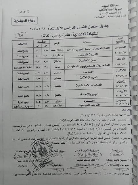 جداول امتحانات الشهادة الاعدادية للصف الثالث الاعدادى بمحافظة اسيوط 2019 الترم الاول