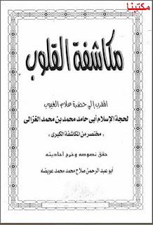 تحميل الكتاب مكاشفة القلوب للإمام الغزالي