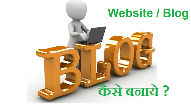 Free me Website Kasie Banaye | Blogger pe Blog कैसे बनाये ?