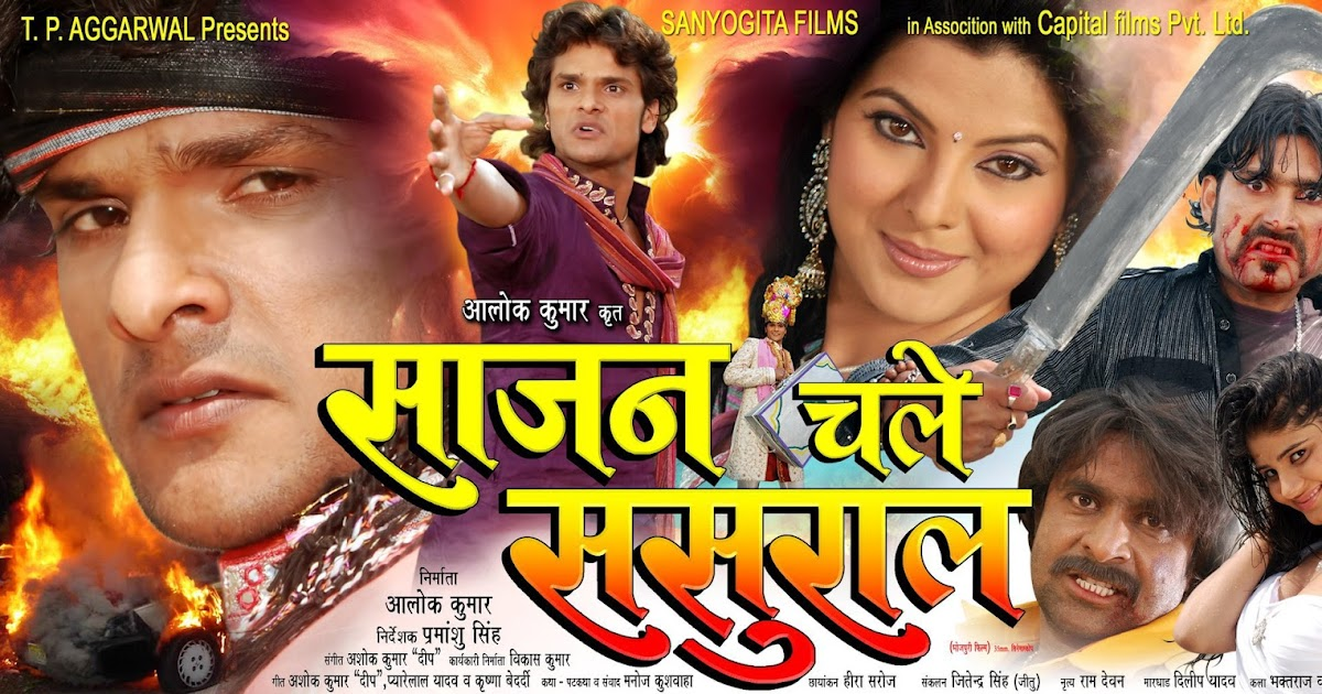 sajan chale sasural movie mp3 songs free