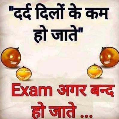 दर्द दिलो के कम  हो जाते एग्जाम अगर बंद हो जाते in Hindi