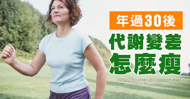 一般年齡超過30歲之後人體新陳代謝能力會隨年齡增長而逐步下滑,因此如何維持體內正常的新陳代謝便是一大課題