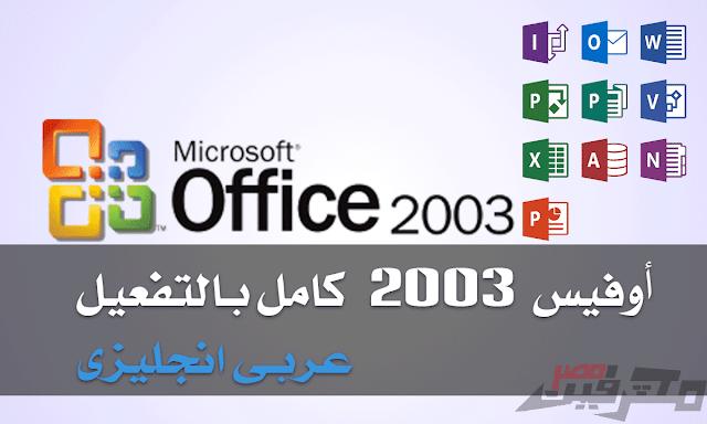 أوفيس 2003 كامل بالتفعيل عربي – إنجليزي office 2003 full free