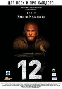 плагиат фильм двенадцать