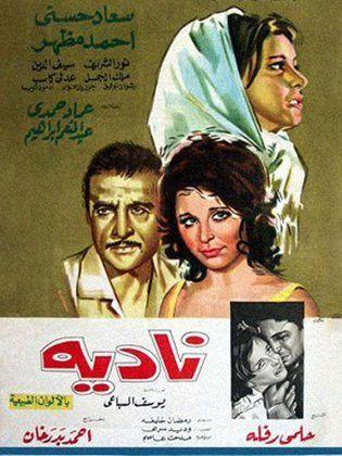 f9f4b89a5 فكان تمثيل سعاد حسنى فقيراً متواضعاً عن أدائها المعروف فى كلا الشخصيتين  (مني و نادية) فبالرغم من إعلانات الفيلم أنه