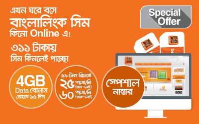 Banglalink buy SIM online e-Shop offer