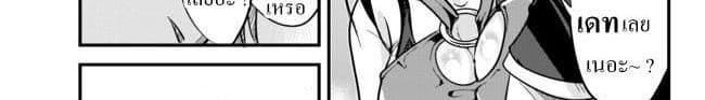 อ่านการ์ตูน Ima Made Ichido mo Onna Atsukaisareta koto ga nai Onna Kishi wo Onna Atsukai suru ตอนที่ 9 หน้าที่ 19