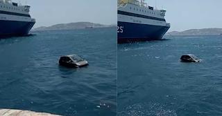 Smart πέφτει στο λιμάνι της Μυκόνου και επιπλέει