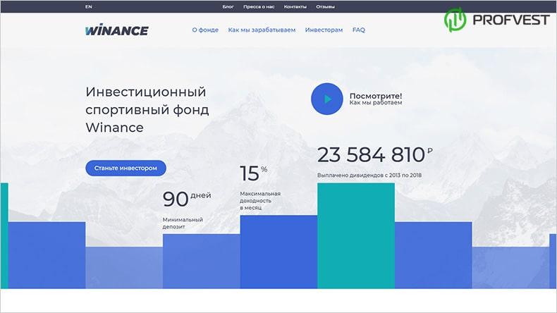 Winance обзор и отзывы HYIP-проекта