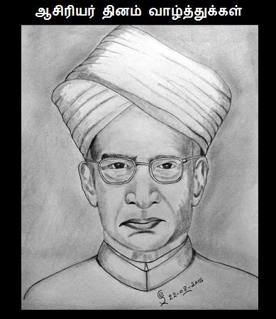 Pencil drawing teachers day