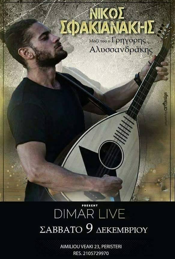 ''ΡΕΘΥΜΝΟ-ΑΘΗΝΑ'' Ο ΝΙΚΟΣ ΣΦΑΚΙΑΝΑΚΗΣ ΣΤΟ ''DIMAR LIVE'' ΣΤΙΣ 9 ΔΕΚΕΜΒΡΙΟΥ!!