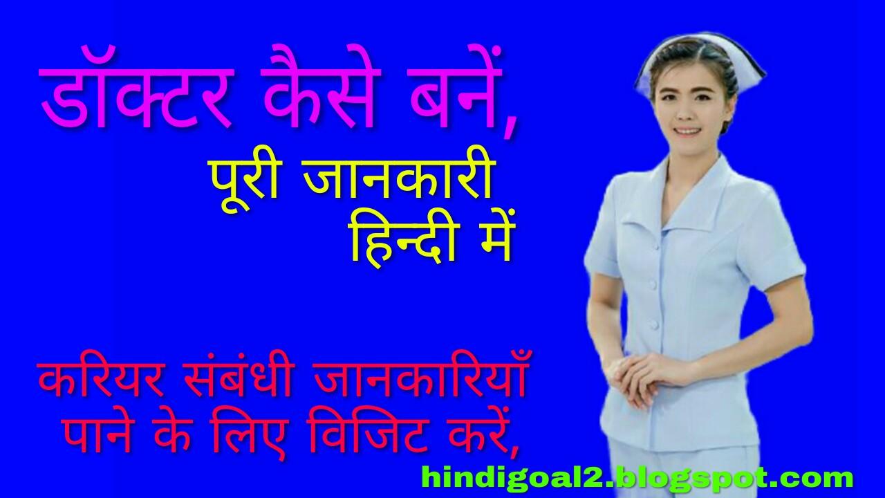 Doctor kaise bane, puri jankari hindi me