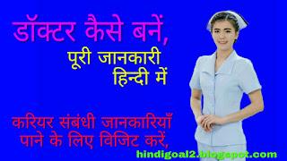 Doctor kaise bane, puri jankari hindi me, doctor kaise bane in hindi, MBBS doctor kaise bane, doctor banna, doctor course, doctor ki padhai, doctor banne ke liye course, doctor banne ke liye kya karna padega,