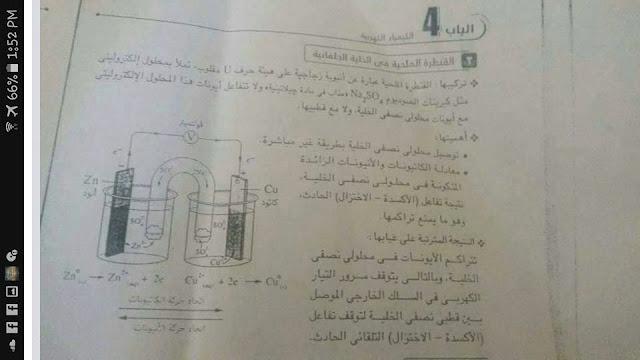 نموذج إجابة إمتحان مادة الكيمياء للشعبة العلمية للثانويه العامه اليوم 18/6/2017 الاحد