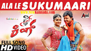 Style King Kannada Ala Le Sukumaari Video Song Download