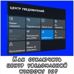 Как отключить центр уведомлений windows 10?