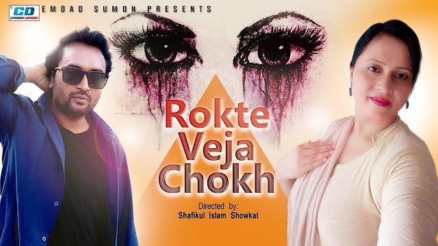Rokte Veja Chokh (2017) Bangla Short Film Ft. Anirban Shamim HDRip