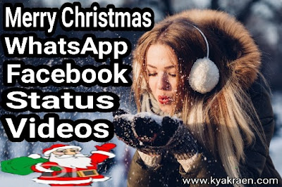 Download WhatsApp, Facebook, Twitter Merry Christmas status and videos 2018,2019.Merry Christmas status video download in hindi.