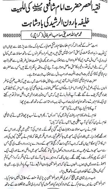 biography imam shafi urdu