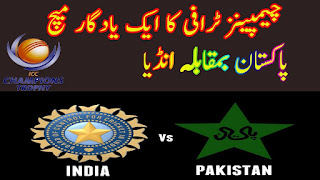 Pakistan vs India #PAKvIND #CupKaMoh  #Ct17 Champions Trophy