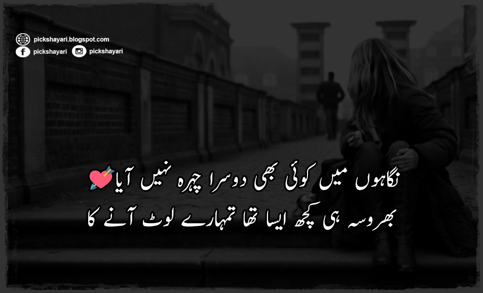 Heart Touching Shayari Urdu