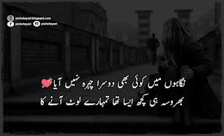 Heart Touching Poetry in Urdu