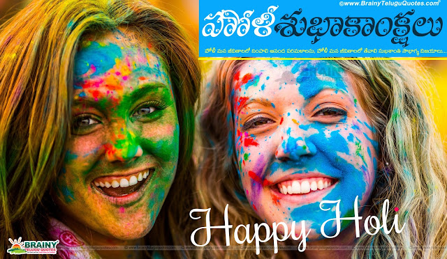 Best Holi Greetings in Telugu, Latest Holi hd wallpapers, Holi Greetings in Telugu
