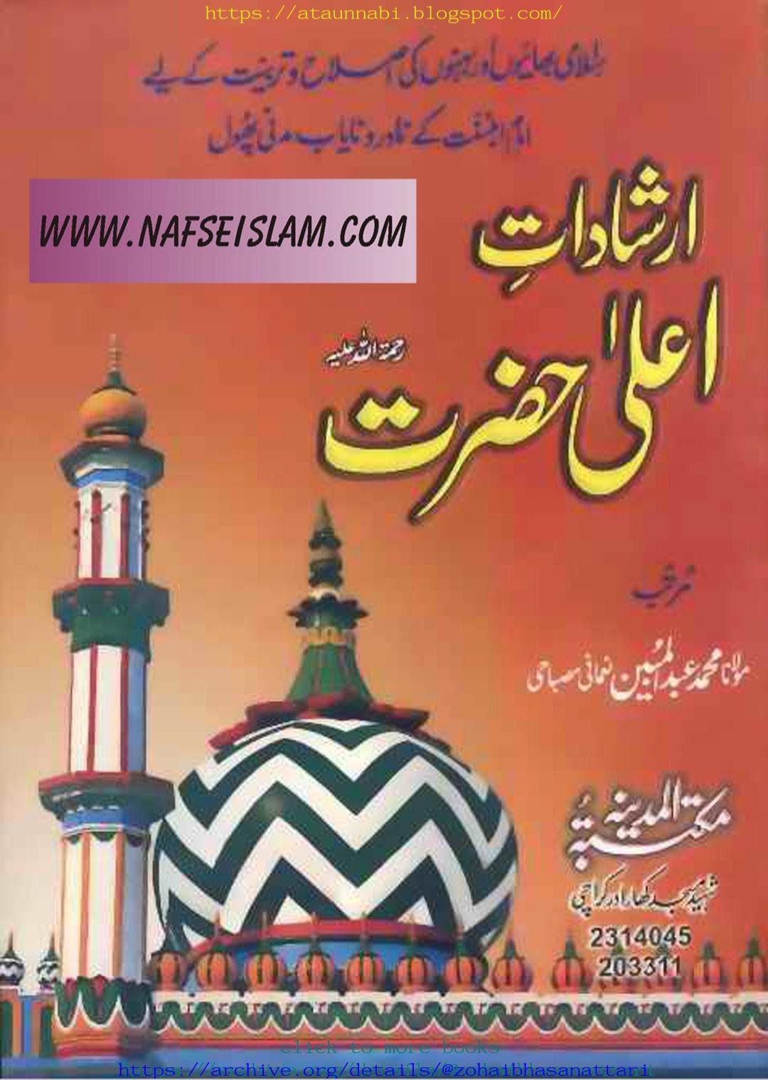 Irshadat e Aala Hazrat By Maolana Muhammad Abdul Mubeen