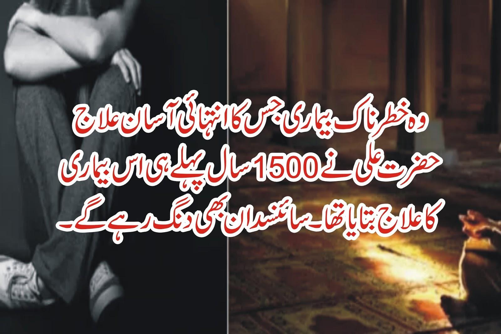depression ka ilaj with islam in urdu - HDFunmaza1 Leatest ...