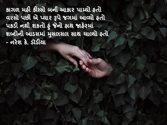 कागळ मही कीस्सो बनी आकार पाम्यो हतो Gujarati Muktak By Naresh K.Dodia