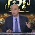 بالفيديو .. عمرو أديب: منك لله يا خالد يا صلاح كشفت راسى و دعيت عليك انت و اليوم السابع