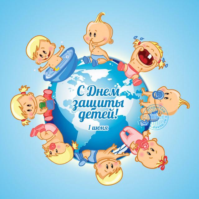 1 июня в Уфе празднуется День защиты детей