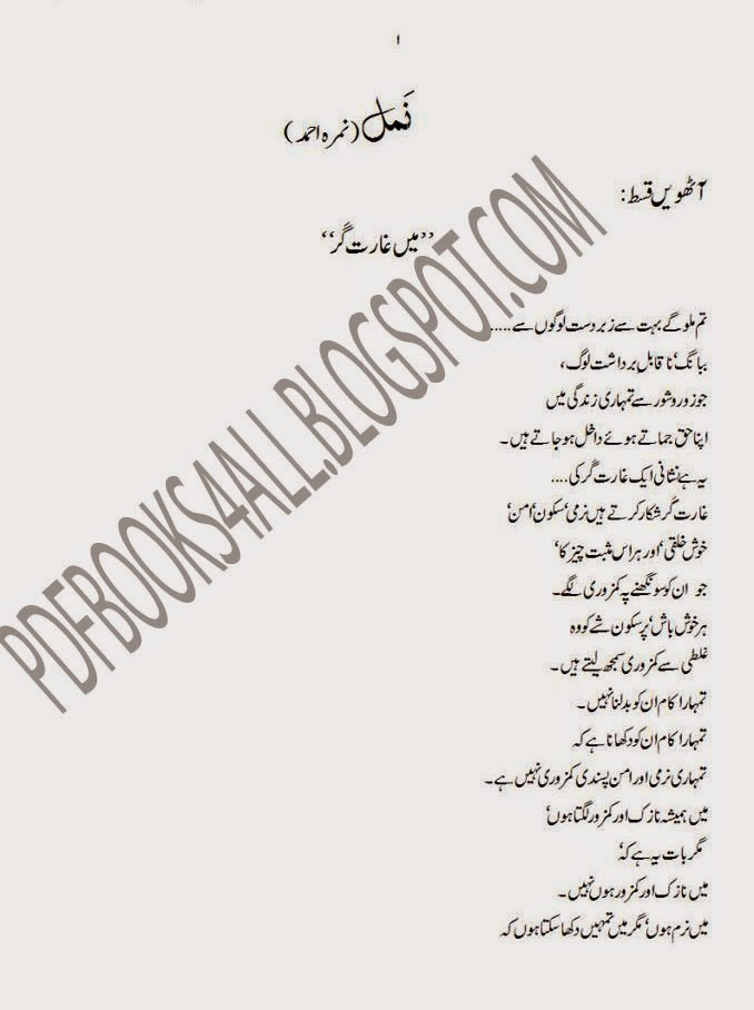 Namal By Nimra Ahmed Episode 8 In Khawateen Digest Free Download