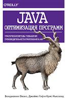 книга «Оптимизация программ на Java»
