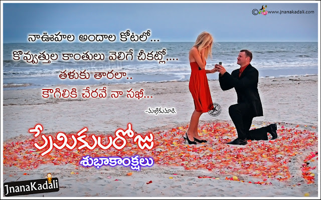 Advanced Valentines Day Wishes Quotes With Hd Wallpapers In Telugu