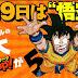 9 de Mayo día de Goku en Japón
