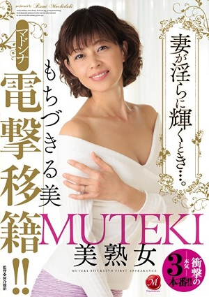 MUTEKI Yoshijuku Woman Madonna Blitz Transfers! !When The Wife Is Shining Indecent .... Mochizukiru Beauty [JUY-105 Rumi Mochizuki]