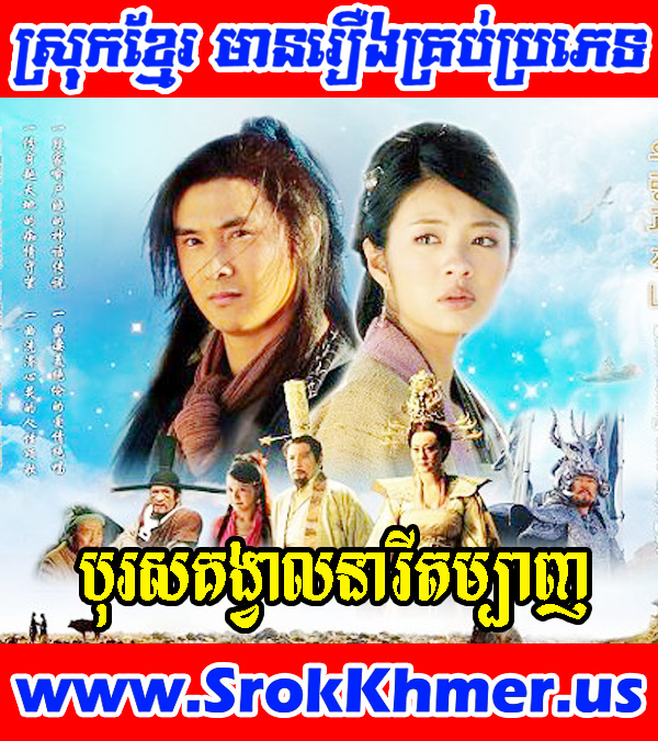 Boros Kongveal Neary Dambanh 35 END | Khmer Movie | Khmer Drama | Chinese Drama