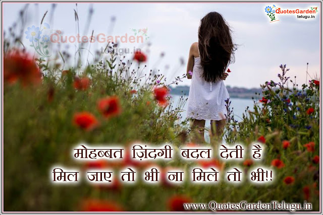 Best Love shayari in Hindi sms messages, Best Love quotes in Hindi, Nice Love messages with beautiful girls images, Heart touching love shayari in Hindi, Love wallpapers quotes in Hindi, Touching love quotes messages in Hindi