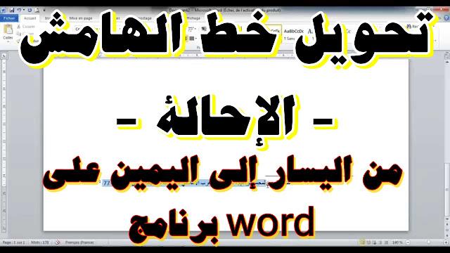 شرح تحويل خط الهامش - الإحالة - من اليسار إلى اليمين على برنامج word