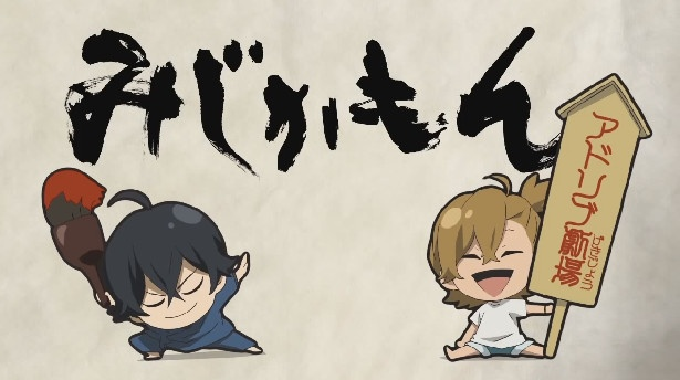 Barakamon Mijikamon Subtitle Indonesia