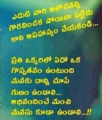 Amazing Telugu Love Quotes For Whatsapp