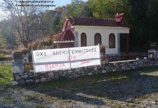 Η «Αλλαγή Πορείας στο δήμο Δίου – Ολύμπου» στηρίζει τον αγώνα ενάντια στις ανεμογεννήτριες.