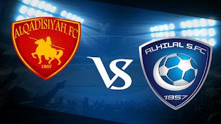 مباراة الهلال والقادسية اليوم السبت 30-9-2017  دوري جميل السعودي للمحترفين