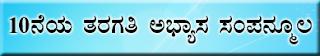 http://kannadadeevige.blogspot.com/2015/03/10-1st-language-kannada-study-material.html