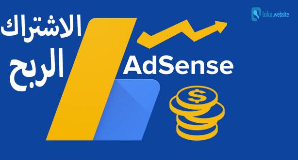 """ادسينس """" adsense """" من افضل الشركات علي مستوي العالم في تقديم الربح من خلال عرض الاعلانات , واليوم سوف نقدم افضل الطرق في الاشتراك في ادسينس , والبدء في الربح من الانترنت , لوكا ويب سايت"""